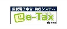 電子申告はe-Tax